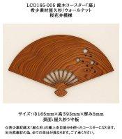 LCO165-005 銘木コースター「扇」 希少素材屋久杉/ウォールナット 桜花弁模様 ☆極上素材のコースターでおもてなし☆