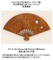 LCO165-006 銘木コースター「扇」 希少素材屋久杉/ウォールナット 紅葉模様 ☆極上素材のコースターでおもてなし☆