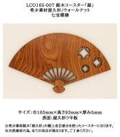 LCO165-007 銘木コースター「扇」 希少素材屋久杉/ウォールナット 七宝模様 ☆極上素材のコースターでおもてなし☆