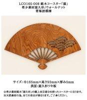 LCO165-008 銘木コースター「扇」 希少素材屋久杉/ウォールナット 青海波模様 ☆極上素材のコースターでおもてなし☆