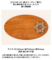 LCD160-101 銘木コースター「楕円」 希少素材屋久杉/ウォールナット 麻の葉組子模様 ☆極上素材のコースターでおもてなし☆