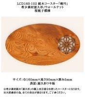 LCD160-102 銘木コースター「楕円」 希少素材屋久杉/ウォールナット 桜組子模様 ☆極上素材のコースターでおもてなし☆