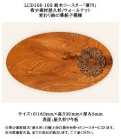 LCD160-103 銘木コースター「楕円」 希少素材屋久杉/ウォールナット 変わり麻の葉組子模様 ☆極上素材のコースターでおもてなし☆