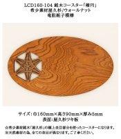 LCD160-104 銘木コースター「楕円」 希少素材屋久杉/ウォールナット 竜胆組子模様 ☆極上素材のコースターでおもてなし☆