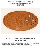LCD160-105 銘木コースター「楕円」 希少素材屋久杉/ウォールナット 桜花弁模様 ☆極上素材のコースターでおもてなし☆
