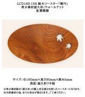 LCD160-106 銘木コースター「楕円」 希少素材屋久杉/ウォールナット 紅葉模様 ☆極上素材のコースターでおもてなし☆