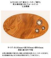 LCD160-107銘木コースター「楕円」 希少素材屋久杉/ウォールナット 七宝模様 ☆極上素材のコースターでおもてなし☆
