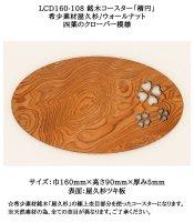 LCD160-108銘木コースター「楕円」 希少素材屋久杉/ウォールナット 四葉のクローバー模様 ☆極上素材のコースターでおもてなし☆