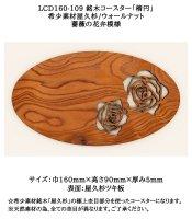 LCD160-109銘木コースター「楕円」 希少素材屋久杉/ウォールナット 薔薇の花弁模様 ☆極上素材のコースターでおもてなし☆