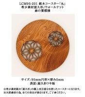 LCM95-201 銘木コースター「丸」 希少素材屋久杉/ウォールナット 麻の葉組子模様 ☆極上素材のコースターでおもてなし☆