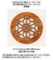 LCM95-202 銘木コースター「丸」 希少素材屋久杉/ウォールナット 桜組子模様 ☆極上素材のコースターでおもてなし☆