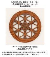 LCM95-204 銘木コースター「丸」 希少素材屋久杉/ウォールナット 重ね竜胆組子模様 ☆極上素材のコースターでおもてなし☆
