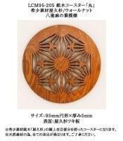 LCM95-205 銘木コースター「丸」 希少素材屋久杉/ウォールナット 八重麻の葉組子模様 ☆極上素材のコースターでおもてなし☆