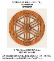 LCM95-206 銘木コースター「丸」 希少素材屋久杉/ウォールナット 胡麻柄組子模様 ☆極上素材のコースターでおもてなし☆