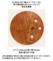 LCM95-207 銘木コースター「丸」 希少素材屋久杉/ウォールナット 桜花弁模様 ☆極上素材のコースターでおもてなし☆