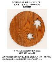 LCM95-208 銘木コースター「丸」 希少素材屋久杉/ウォールナット 紅葉模様 ☆極上素材のコースターでおもてなし☆