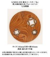LCM95-209 銘木コースター「丸」 希少素材屋久杉/ウォールナット 七宝模様 ☆極上素材のコースターでおもてなし☆