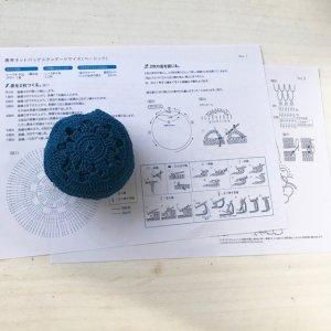 スタンダードサイズ ネットバッグ編み図  ダウンロード販売  日本語版