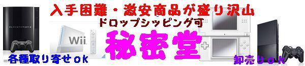 電子マネー・ギフト券買取・換金・現金化「秘密堂」