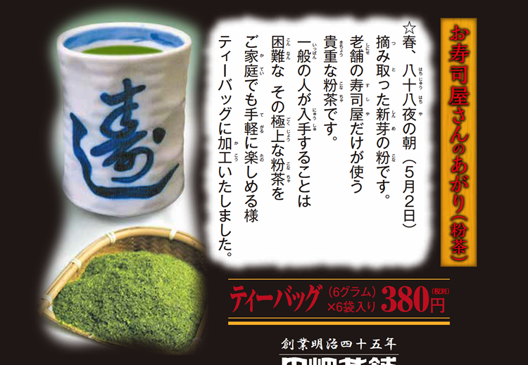 お寿司屋さんのあがり(粉茶)ティーバ...