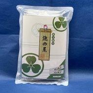【新商品】池の尾(粉末茶)