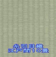 糸引目織 江戸間 10畳  (税込33,600円〜35,700円)