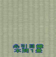 糸引目織 本間 1畳  (税込4,410円〜4,620円)