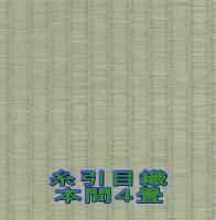 糸引目織 本間 4畳  (税込17,640円〜18,480円)