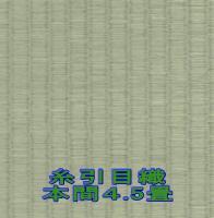糸引目織 本間 4.5畳  (税込19,845円〜20,790円)