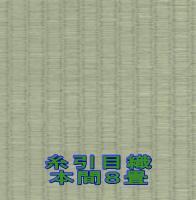 糸引目織 本間 8畳  (税込35,280円〜36,960円)