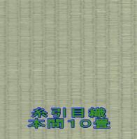 糸引目織 本間 10畳  (税込44,100円〜46,200円)