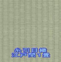 糸引目織 江戸間 1畳  (税込3,360円〜3,570円)