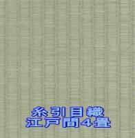 糸引目織 江戸間 4畳  (税込13,440円〜14,280円)