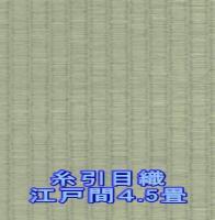 糸引目織 江戸間 4.5畳  (税込15,120円〜16,065円)