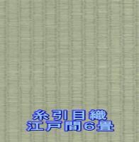 糸引目織 江戸間 6畳  (税込20,160円〜21,420円)
