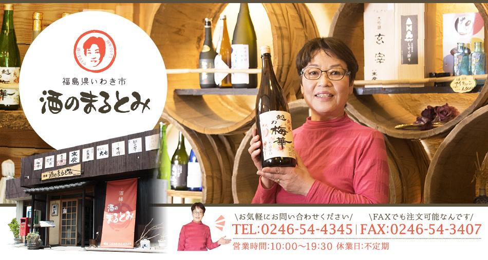 福島いわき市酒のまるとみ