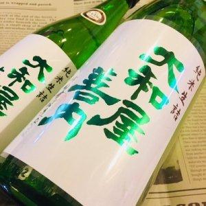 大和屋善内純米生詰 1800ml 峰の雪酒造/喜多方の地酒/いわき市の酒屋酒のまるとみ