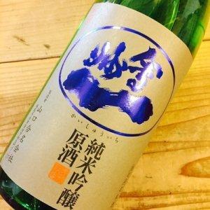 会州一酒造 純米吟醸生詰原酒 720ml 山口酒造 会津若松市/いわき市酒のまるとみ
