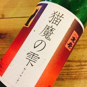 猫魔の雫 純米吟醸原酒ひやおろし末廣酒造/福島の地酒/味わい深い秋酒/酒のまるとみ