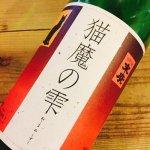 猫魔の雫 純米吟醸原酒ひやおろし末廣酒造/福島の地酒/酒のまるとみ