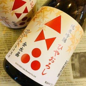 金水晶酒造 ひやおろし 純米吟醸原酒/季節限定/福島市金水晶酒造/720ml/酒のまるとみ