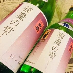 福島の地酒 猫魔の雫純米吟醸無濾過原...