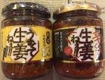 うまくて生姜ねぇ!! 生姜(きざみ)しょうゆ漬 240グラム(瓶入り)福島県吾妻食品