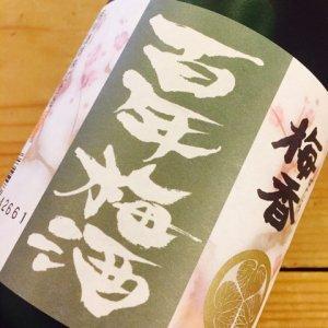 【茨城の梅酒】百年梅酒 明利酒類720ml/茨城県梅香/いわき市の酒屋まるとみ