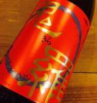 【福島の日本酒】 鬼羅(きら)吟醸酒・超辛口/会津若松市末廣酒造 1800ml /酒のまるとみ