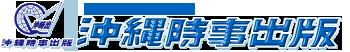 沖縄を知る・見る・学ぶ  沖縄時事出版インターネット書籍販売