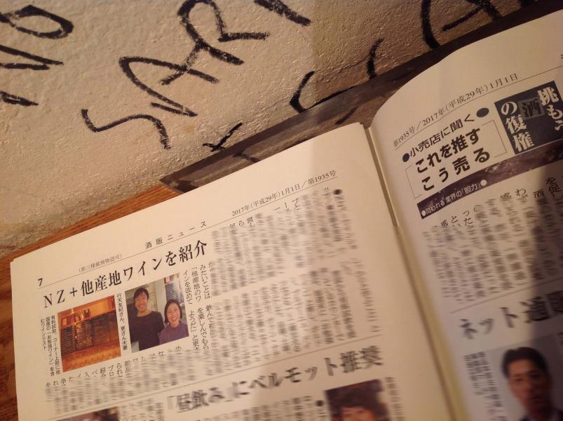 業界誌「酒販ニュース」1月1日号に掲載されました(1/6)。