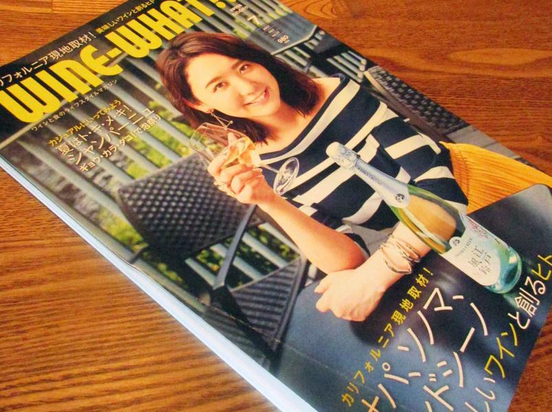 7月号「WINE-WHAT!?」に掲載されました(6/8)。