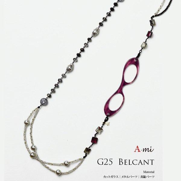 【即納可!】【LOUPE COLLIER】日本製「ルーペ」一体型ネックレス(G25-Belcant)