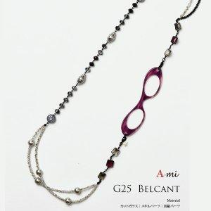 <b>【即納可!】【LOUPE COLLIER】日本製</b>「ルーペ」一体型ネックレス(G25-Belcant)